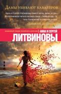 Литвинова, Литвинов - Дамы убивают кавалеров обложка книги