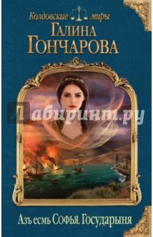 Книги Галины Гончаровой