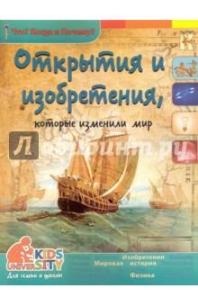 Открытия и изобретения, которые изменили мир - В. Владимиров