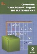 Математика. 2 класс. Сборник текстовых задач. ФГОC обложка книги