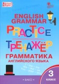 Английский язык. 3 класс. Грамматический тренажер. ФГОС