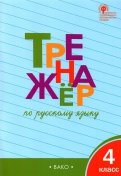 Татьяна Шклярова: Русский язык. 4 класс. Тренажер. ФГОС