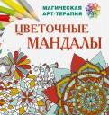Екатерина Лесик - Цветочные мандалы обложка книги