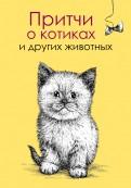 Елена Цымбурская: Притчи о котиках и других животных