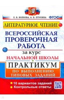 ВПР. Литературное чтение. Практикум по выполнению типовых заданий. ФГОС - Птухина, Волкова