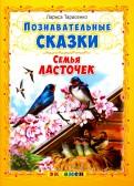 Лариса Тарасенко - Семья ласточек обложка книги