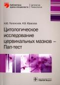 Полонская, Юрасова: Цитологическое исследование цервикальных мазков. Паптест