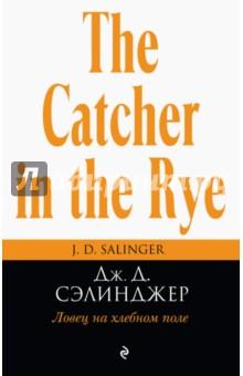 Ловец на хлебном поле - Джером Сэлинджер