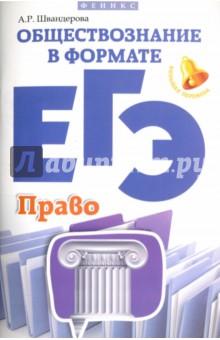 Купить Алла Швандерова: Обществознание в формате ЕГЭ. Право