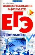 Алла Швандерова: Обществознание в формате ЕГЭ. Экономика