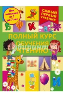 Полный курс обучения чтению. От азбуки до уверенного чтения - Дарья Ермакович