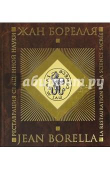 Реставрация священной науки - Жан Борелля