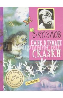 Ежик в тумане. Сказки - Сергей Козлов