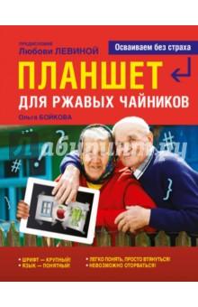 книга халява для смартфонов и планшетов скачать