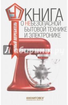 Купить Виталий Прохоров: Книга о небезопасной бытовой технике и электронике ISBN: 978-5-4224-1130-6