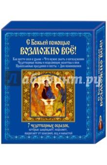 Купить Павел Михалицын: С божьей помощью возможно все + 7 чудотворных образов ISBN: 978-5-9910-3425-8