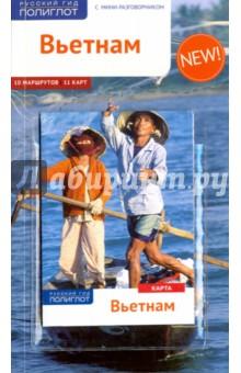 Купить Крюкер, Петрих: Вьетнам. Путеводитель с мини-разговорником ISBN: 9785941617579