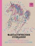 Фантастические создания. Раскраска-антистресс для творчества и вдохновения обложка книги