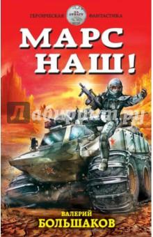 Купить Валерий Большаков: Марс наш! ISBN: 978-5-699-85353-3