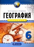 Курчина, Сиротин: География. Практикум. 6 класс. Рабочая тетрадь. ФГОС