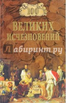 100 Великих исчезновений - Николай Непомнящий