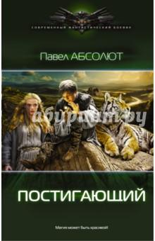 Постигающий - Павел Абсолют