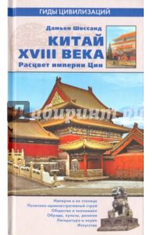 Китай XVIII века. Расцвет империи Цин - Дмитрий Шостак