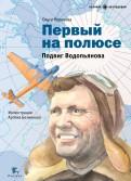 Ольга Корнеева - Первый на полюсе. Подвиг Водопьянова обложка книги
