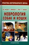 Крисман, Платт, Клемонс: Неврология собак и кошек. Полное руководство для практикующих ветеринарных врачей