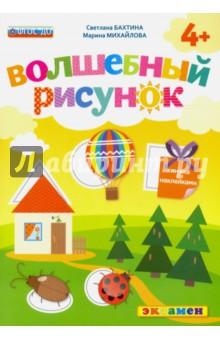 Волшебный рисунок. Книжка с наклейками. 4+. ФГОС ДО - Бахтина, Михайлова