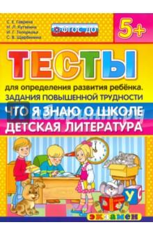 Тесты повышенной трудности. Что я знаю о школе. Детская литература. 5+. ФГОС ДО