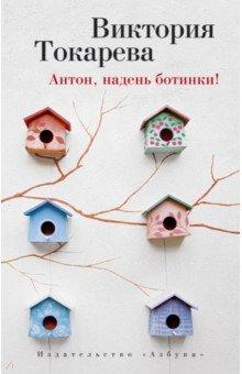 Купить Виктория Токарева: Антон, надень ботинки! ISBN: 978-5-389-08803-0