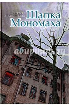 Шапка Мономаха - Алексей Лухминский