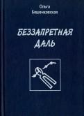 Ольга Бешенковская - Беззапретная даль. Стихи обложка книги