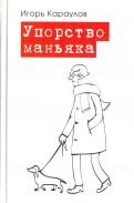 Игорь Караулов - Упорство маньяка обложка книги