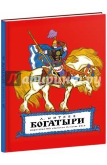 Богатыри - Анатолий Митяев