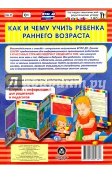 Купить Как и чему учить ребенка в раннем возрасте. Ширмы с информацией. ФГОС ДО ISBN: 4640018252754