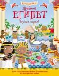 Джошуа Джордж: Древний Египет. Познаю, играя!