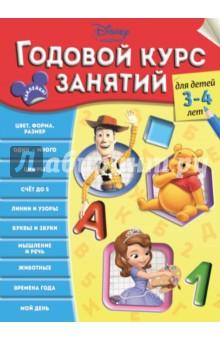 Купить Годовой курс занятий. Для детей 3-4 лет ISBN: 978-5-699-85939-9