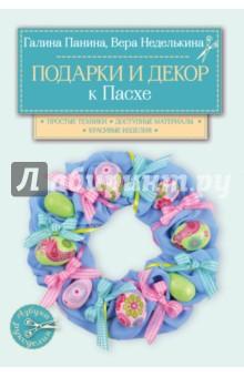 Купить Панина, Неделькина: Подарки и декор к Пасхе ISBN: 978-5-699-87351-7