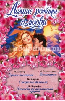 Купить Мартин, Макголдрик, Хантер: Лучшие романы о любви ISBN: 978-5-17-095207-6