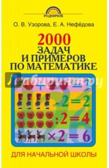решебник по математике 1 узорова