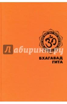 Купить Бхагавадгита ISBN: 978-5-386-09240-5