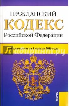 Гражданский кодекс РФ на 01.04.16 (4 части)