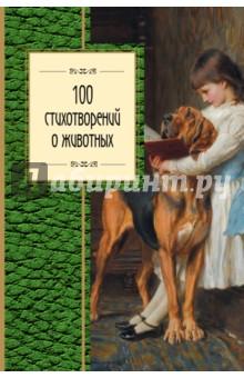 Купить 100 стихотворений о животных ISBN: 978-5-699-87623-5