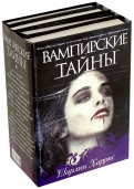 Шарлин Харрис: Вампирские тайны