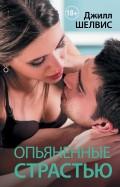 Джилл Шелвис - Опьяненные страстью обложка книги