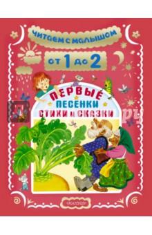 Купить Михалков, Барто, Александрова: Читаем с малышом. От 1 до 2 лет. Первые песенки ISBN: 978-5-17-095125-3