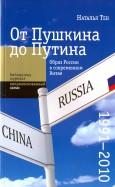 Наталья Тен: От Пушкина до Путина: образ России в современном Китае (19912010)