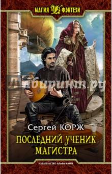 Последний ученик магистра - Сергей Корж